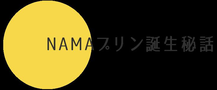 NAMAプリン誕生秘話