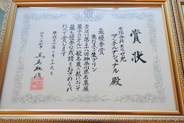 神奈川県銘菓指定の賞状